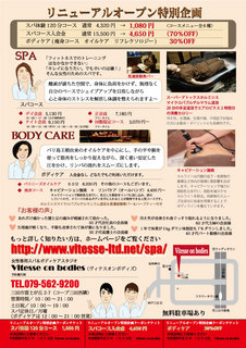bodieschirashi2.jpg