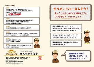 chirashiomote_01.jpg